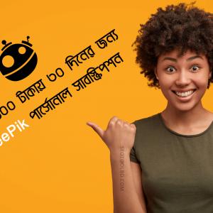 মাত্র ১১০০ টাকায় ৩০ দিনের জন্য FreePik সাবস্ক্রিপশন